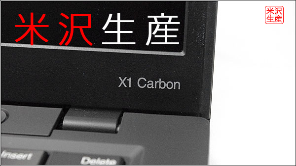 ThinkPad Xシリーズが国内生産(米沢生産)になった!!