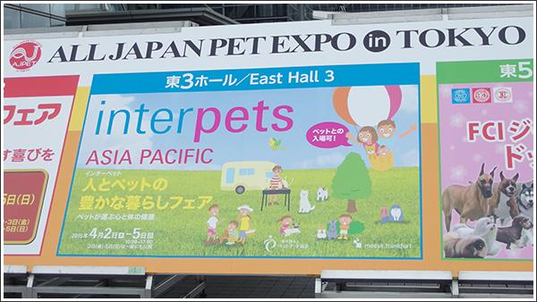 Interpets(インターペット)でロイヤルカナンの犬と猫の健康を守るための真剣さを見てきた!