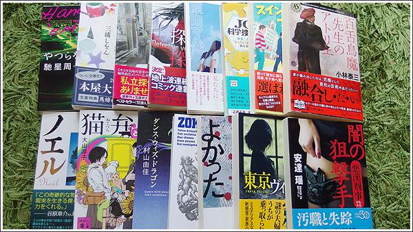 2015年4月の読了数は15冊 2日に1冊のペース