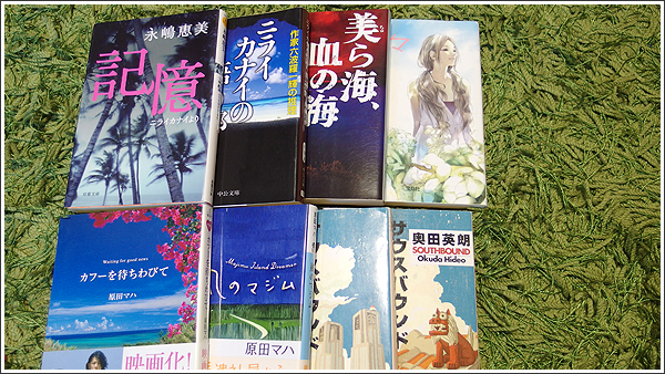 沖縄にまつわる物語7作品