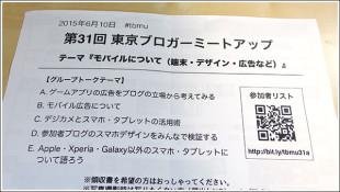 第31回東京ブロガーミートアップ