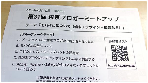 1人の知恵はしょせん1人分、第31回東京ブロガーミートアップ #tbmu