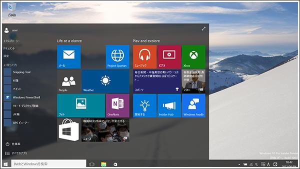 Windows 10を入手するアイコンの表示を消す方法