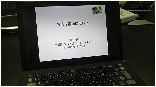 写真・画像のそれぞれのアプローチ、第32回東京ブロガーミートアップ #tbmu