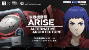P.S.FA×攻殻機動隊ARISEコラボレーションアイテム