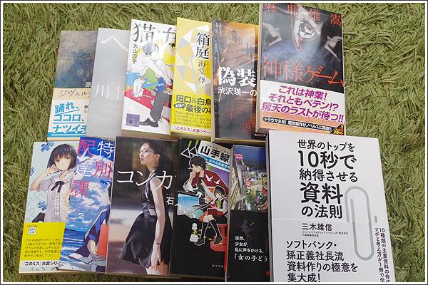 2015年8月の読了数は11冊+1冊 シリーズ系が多かった