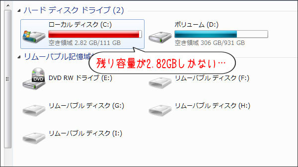 SSDを120GBから240GBに交換・換装  【準備】