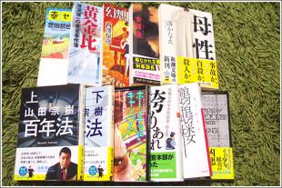 2015年9月の読了数は11冊