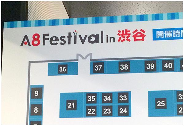 A8フェスティバルでリアルイベントの重要性を再確認した