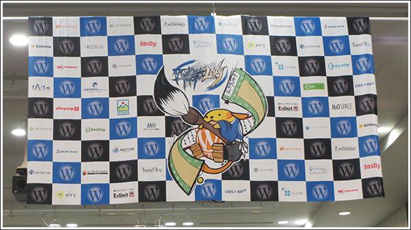 「More Publishing」WordCamp Tokyo2015に参加してきた!!