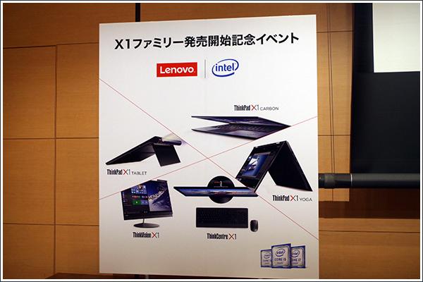 レノボの「X1ファミリー」はひとつひとつの製品にそれぞれこだわりがあった!!
