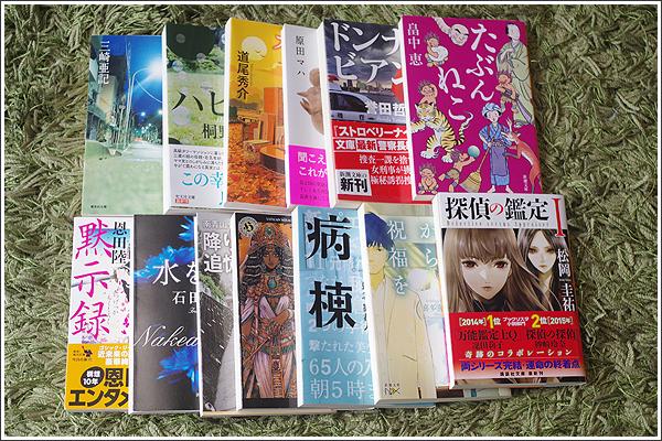 2016年3月の読了数は13冊 秀作揃いの1ヶ月