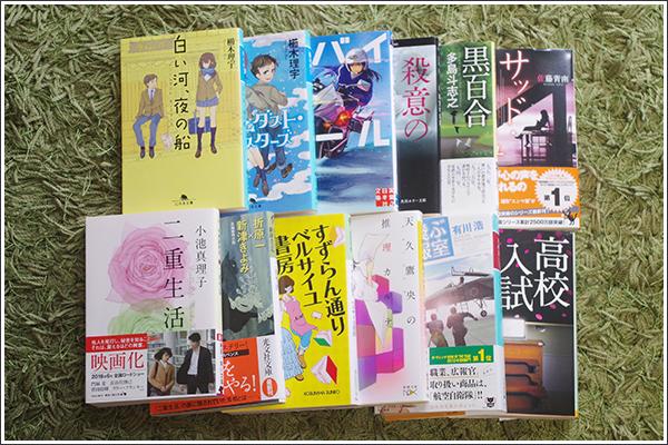 2016年5月の読了数は12冊 二重生活