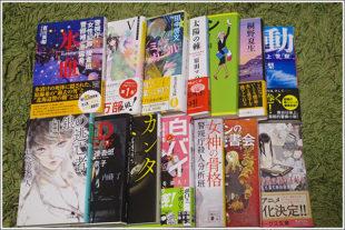 2017年3月の読了数は14冊
