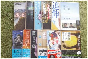 2017年6月の読了数は12冊 文春文庫のみ