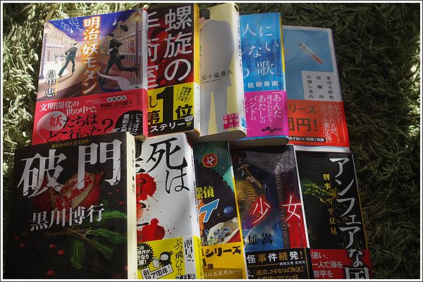 2017年11月の読了数は10冊 「まほろシリーズ」大団円
