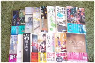 2017年12月の読了数は16冊