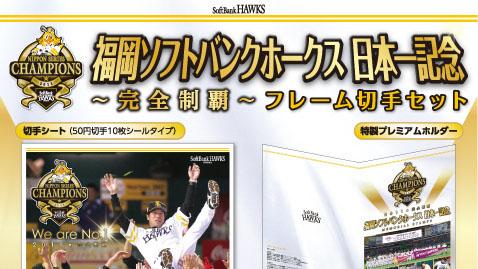 福岡ソフトバンクホークスの日本一記念のフレーム切手セット発売