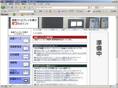 液晶ディスプレイについてのサイトを作りました