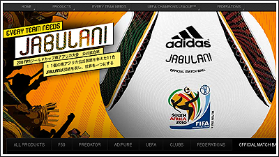 2010 FIFA ワールドカップ南アフリカ大会 公式試合球「JABULANI(ジャブラニ)」