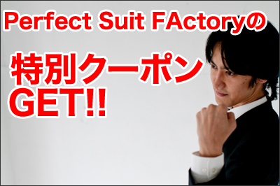 Perfect Suit FActoryの特別クーポンGET!!