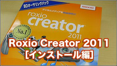 Roxio Creator 2011[インストール編]