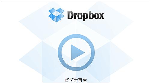 今更ながらDropboxの良さに感動!!