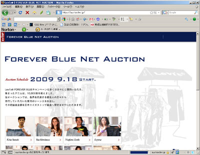 リーバイス「FOREVER BLUE NET AUCTION」スタート