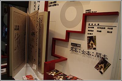 松岡正剛さん編集の松丸本舗は刺激の多い書店だった