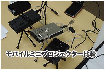 モバイルミニプロジェクター比較
