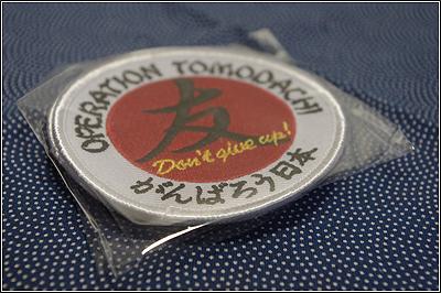 "operation""TOMODACHI"" ワッペンが届いた"