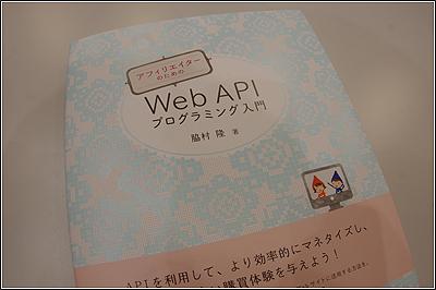 アフィリエイターのための Web APIプログラミング入門買いそびれた