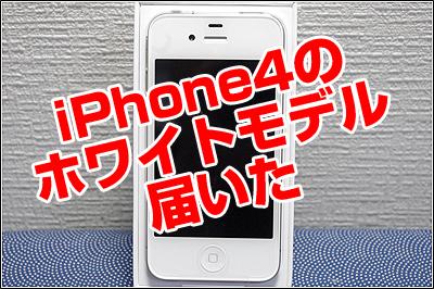 iPhone4のホワイトモデル届いた、アプリはまだない