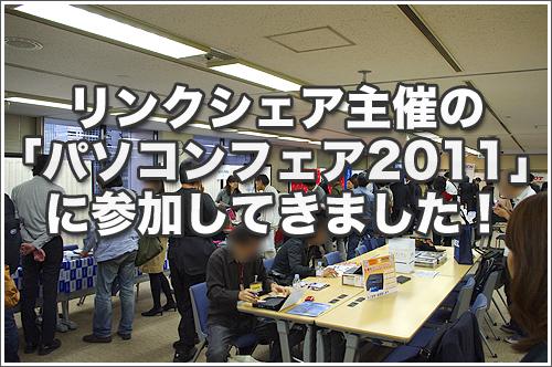 リンクシェア主催の「パソコンフェア2011」に参加してきました!