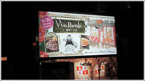 ブランデースプリッツァーと一緒にヴァン ブリュレさんの料理を堪能しました