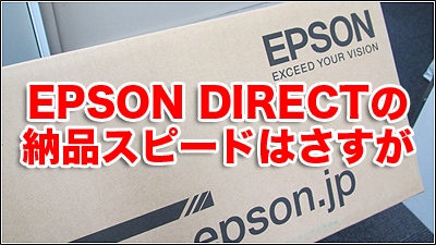 EPSON DIRECTの納品スピードはさすが