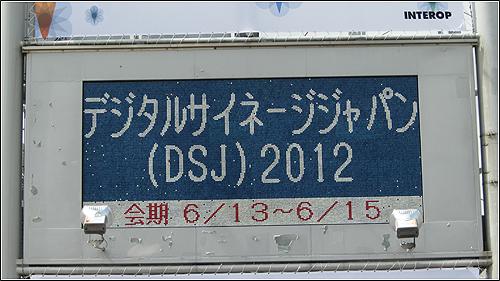 デジタルサイネージジャパン2012に行ってきました!