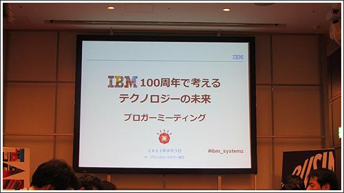 IBMは今年で創立100周年!!