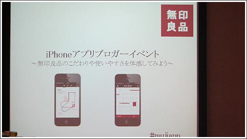 無印良品のiPhoneアプリブロガーイベントに参加