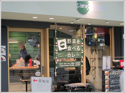 野菜を食べるカレー camp express 池袋店