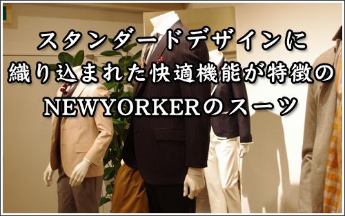 スタンダードデザインに織り込まれた快適機能が特徴のNEWYORKERのスーツ