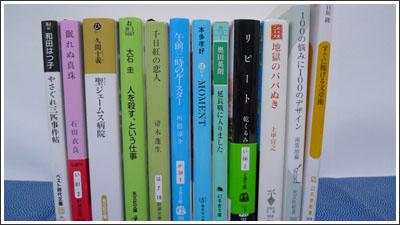 2009年読んだ本たち その1