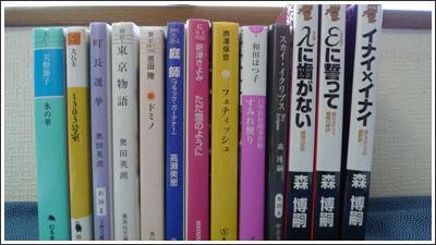 2009年読んだ本たち その3