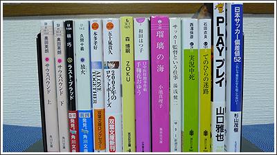 2009年読んだ本たち その5
