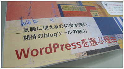 Web DesigningでもWordPres特集