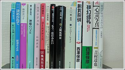 2009年読んだ本たち その6