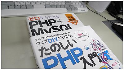 PHP関連本2冊入手したけど、Amazonの評価が。。。