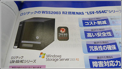 Windows Server 2003搭載のNAS「ロジテック  LSV-5SH3C」いいな・・・