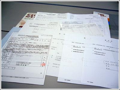 住宅ローン借り換えで大量に書類を書いた・・・