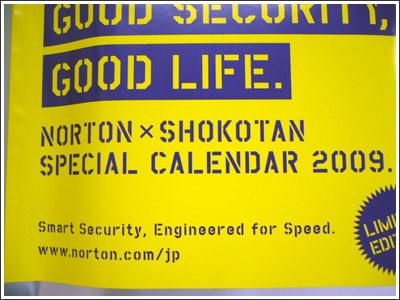 ノートン・ブロガーズミーティングでしょこたんのカレンダーをもらった